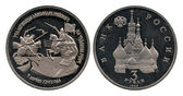 Three jubilee roubles, Russia, 1992 — Stock Photo