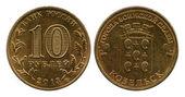 Jubilee ten roubles, Kozelisk, Russia, 2013 — Stock Photo
