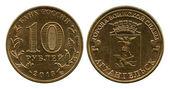 Jubilee ten roubles, Archangelsk, Russia, 2013 — Stock Photo
