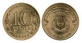 Jubilee ten roubles, Nalchik, Russia, 2014 — Stock Photo