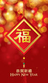 Chinese New Year Greeting Card with Good Luck Symbol (Fu Character) in bokeh background — Stock Vector
