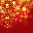 Chinese New Year Greeting with Good Luck Symbol (Ji Xiang Character) in bokeh background vector illustration — Stock Vector