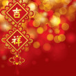 Chinese New Year Greeting with Good Luck Symbol (Ji Xiang Character) in bokeh background vector illustration — Stock Vector #35192421
