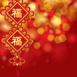 Chinese New Year Greeting with Good Luck Symbol (Fu Character) in bokeh background vector illustration — Stock Vector