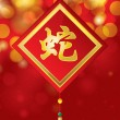 Chinese New Year Greeting Card with Snake Character in bokeh background — Stock Vector