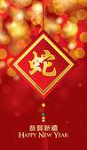 Chinesisches Neujahr Grußkarte mit Schlange Charakter im Bokeh-Hintergrund — Stockvektor