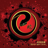 Chinese New Year - Year of Snake Greeting Card — Stock Vector