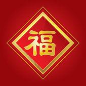 """çince karakter """"fu"""" nimet, uğur, uğur anlamına gelir. çin yeni yılı içinde kullanılan bir popüler çince karakter değil. — Stok Vektör"""
