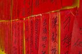 рукописные китайские каллиграфические charactors на красной метки — Стоковое фото