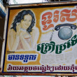 Stock Photo: Old telephone sign in Cambodia