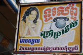 Old telephone sign in Cambodia — Stock Photo