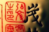 Chinese symbols — Stock Photo
