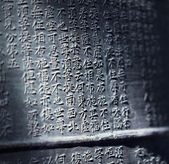 Ancient Chinese writing carved into stone — Stock Photo