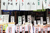 Japanese local food store along the street to Hasedera temple — Stock Photo
