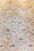 Allah names — Stock Photo