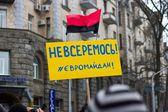 Euromaidan. Kiev. Ukraine. Banner. Євромайдан. Київ. Україна. Транспаранти. — Stock Photo