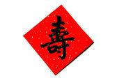 Calligraphie chinoise — Photo