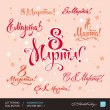 WOMANS DAY greetings hand lettering set 1 (vector) — Stock Vector