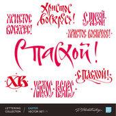 EASTER greetings hand lettering set 1 (vector) — Stock Vector