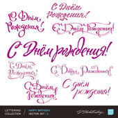 Happy Birthday greetings hand lettering set 2 (vector) — Stock Vector