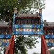 Beijing, Summer Palace — 图库照片