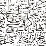 Arabic alphabet text — Stock Photo