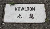 Roadsign of Kowloon in Hong Kong — Stock Photo
