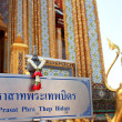 Wat Phra Kaew Area — Stock Photo
