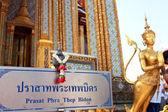 Wat phra kaew zona — Foto Stock