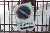 No parking sign. — Stock Photo