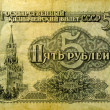 Stock Photo: Ruble banknote