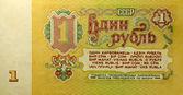 Oneruble banknote — Stock Photo