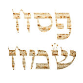 Happy passover — Foto Stock
