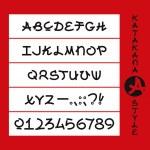 Постер, плакат: Katakana style alphabet
