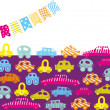Children vector postcard with cars — Stock Vector #41553859