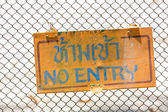 Old no entry sign on mesh wire for fencing background. Thai lang — 图库照片