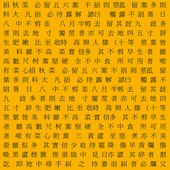 Chinese Characters background — Stock Photo