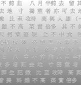 Chinese Characters background  — Stockfoto