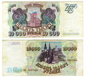 Ten thousand roubles, Russia, 1993 — Stock Photo