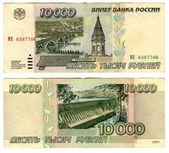 Ten thousand roubles, Russia, 1995 — Stock Photo