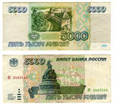 Five thousand roubles, Russia, 1995 — Stock Photo