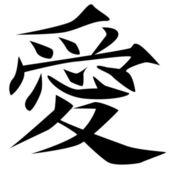 Symbole chinois amour — Vecteur