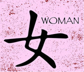 Chinese Symbol Woman — Vettoriale Stock