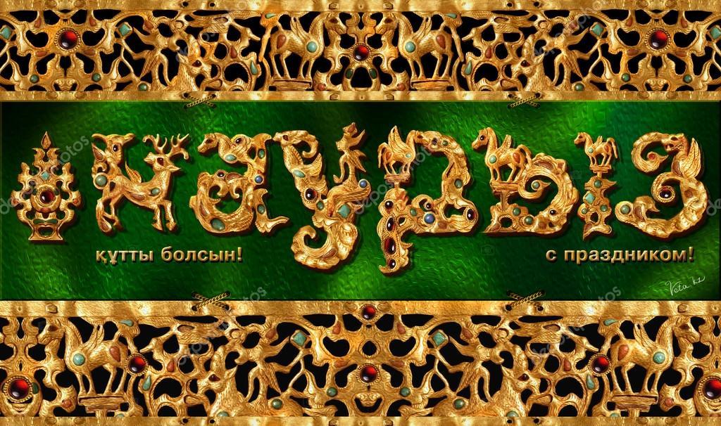 Наурыз, Наурыз - Стоковое изображение: 44650129