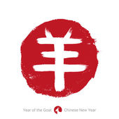 2015 - Chinese Lunar Year of the Goat. Calligraphy — Stock Vector