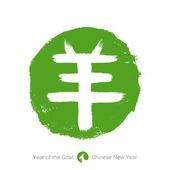 2015 - ano de chinês lunar do bode. cabra de caligrafia chinesa. — Vetorial Stock