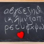 Yunan Alfabesi — Stok fotoğraf #47873539
