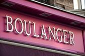 French bakery — Stock Photo