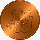 Islamic Allah Sign Copper Coin — ストック写真