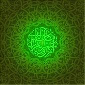 Decorative Islamic Calligraphy - Islamic Word Shahada Design — ストックベクタ